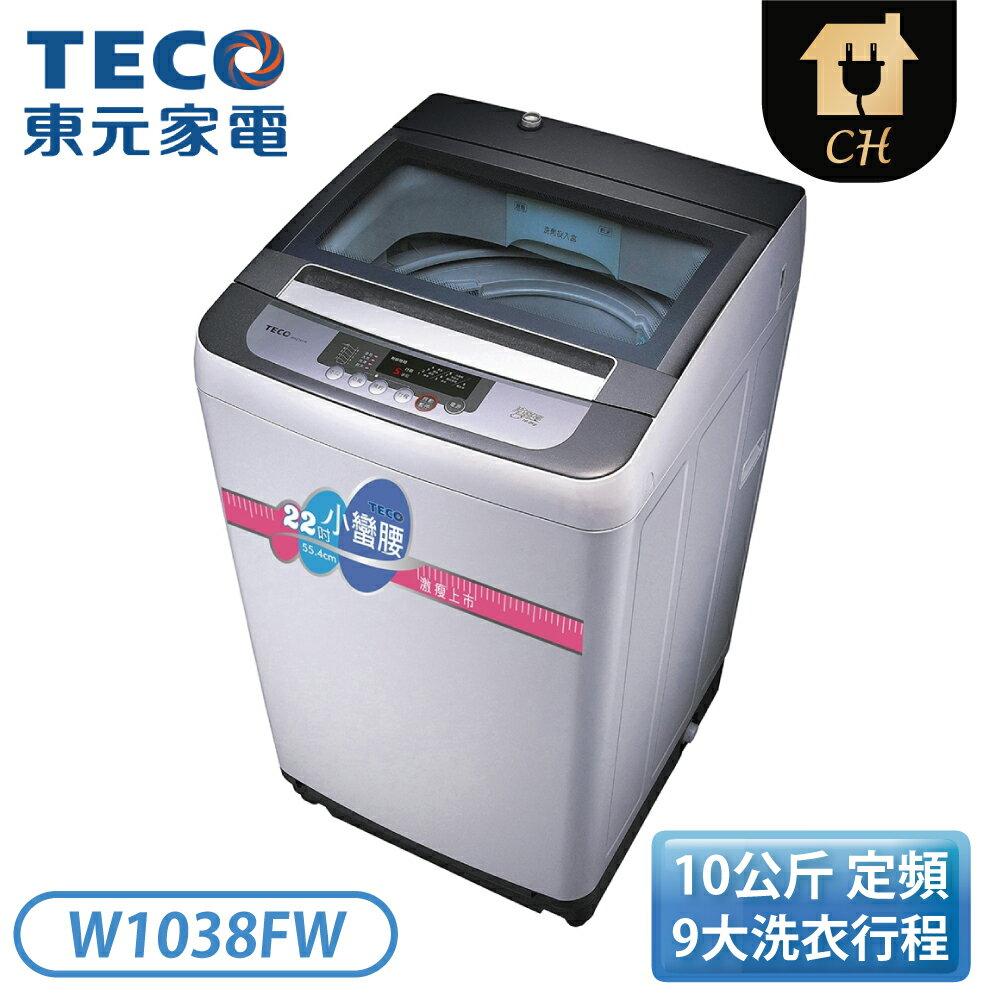 [TECO 東元]10公斤 小蠻腰定頻洗衣機 W1038FW