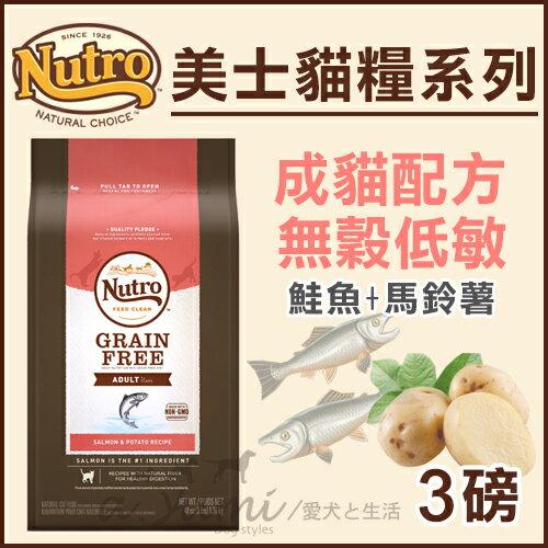 《Nutro美士》成貓無穀低敏配方(鮭魚+馬鈴薯)-3LB / 貓飼料