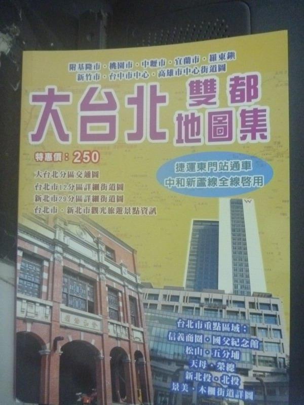 ~書寶 書T6/旅遊_WGD~大臺北雙都地圖集_金時代