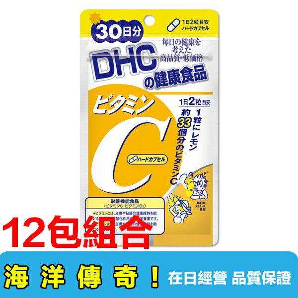【海洋傳奇】日本DHC 維他命C 30天份*12【12包組合日本直送免運】