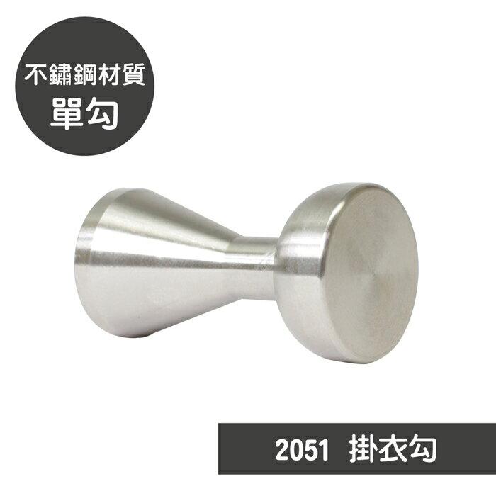 【歐奇納 OHKINA】不鏽鋼掛衣勾-單勾(2051) - 限時優惠好康折扣