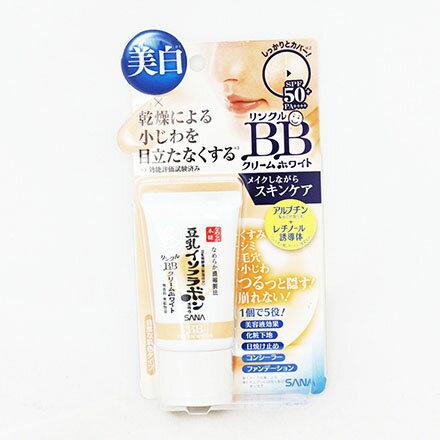 【敵富朗超巿】SANA豆乳美白緊緻BB霜 有效日期:2017.07.11