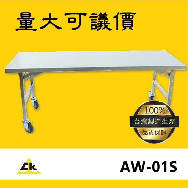 【台灣製鐵金剛】AW-01S不銹鋼折合桌室外工作桌戶外工作桌室內工作桌工作桌工作台折合桌摺疊桌折疊桌