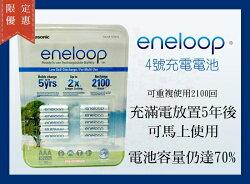 【尋寶趣】Panasonic ENELOOP 日本製公司貨 低自放4號充電電池 10顆裝 BK-4MCCE10CW