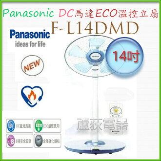 現貨【國際~ 蘆荻電器】全新14吋【 Panasonic 高級型DC馬達ECO溫控立扇】F-L14DMD