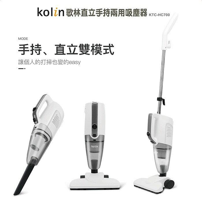 Kolin歌林 KTC-HC700 直立手持兩用吸塵器