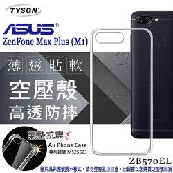 【愛瘋潮】99免運  華碩 AUSU ZenFone Max Plus (M1) (ZB570TL) 高透空壓殼 防摔殼 氣墊殼 軟殼 手機殼