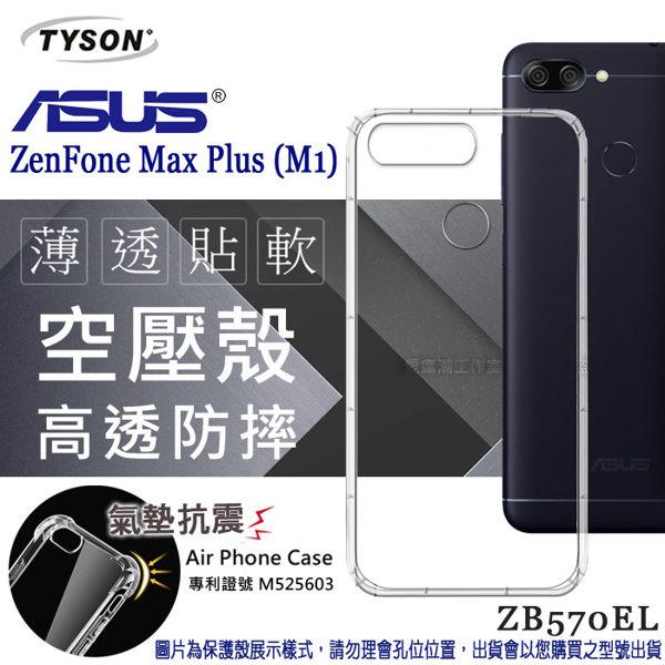 【愛瘋潮】99免運華碩AUSUZenFoneMaxPlus(M1)(ZB570TL)高透空壓殼防摔殼氣墊殼軟殼手機殼