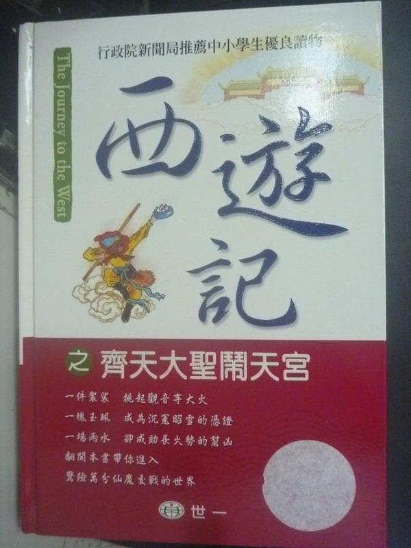 【書寶二手書T2/兒童文學_WGB】西遊記之齊天大聖鬧天宮_史瓊文