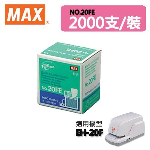 『日本產事務機專用』MAX美克司NO.20FE訂書針2000支裝適用機型EH-20F訂書針釘書機裝訂