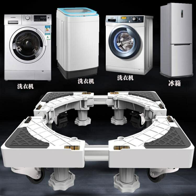 【八折下殺】洗衣機底座置物架滾筒移動萬向輪通用全自動托架冰箱墊腳架支架子  閒庭美家
