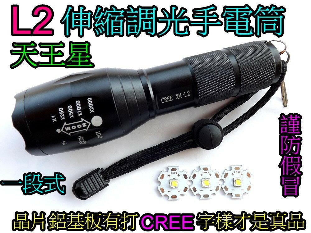 全台網購-(單手電筒)一段式天王星美國CREE XM-L2 LED伸縮調光手電筒強光1200流明超亮光.騎車登山露營戶外照明釣魚