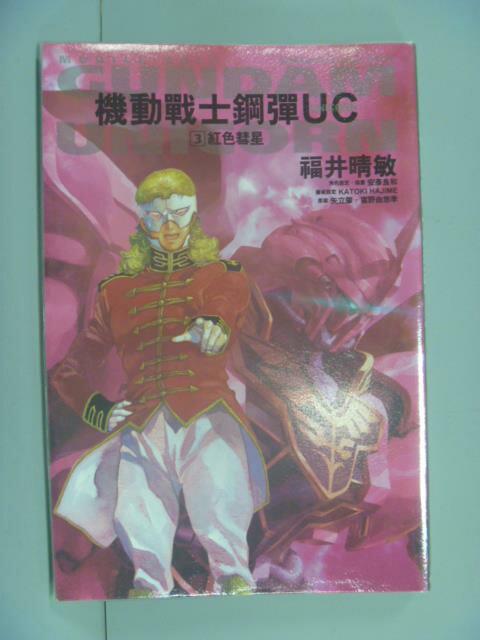 【書寶二手書T1/一般小說_NHQ】機動戰士鋼彈UC(3)紅色彗星_福井晴敏_輕小說