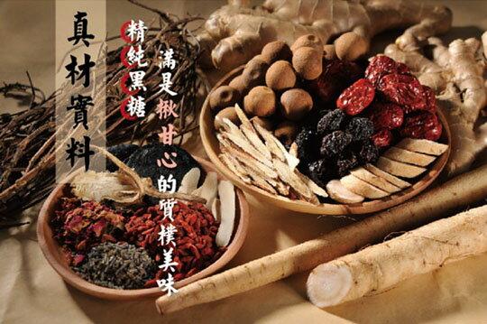 原點食品 台灣優質黑糖薑母茶/桂圓紅棗薑母茶/冰糖菊花茶/冰糖冬蟲夏草牛蒡茶(素