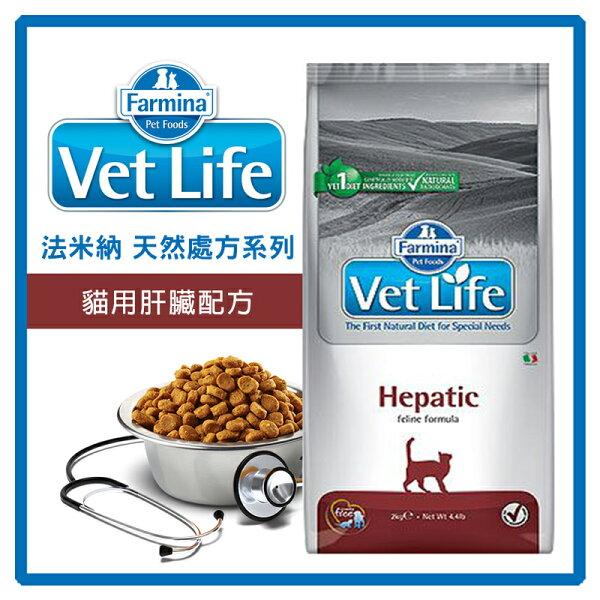 力奇寵物網路商店:【力奇】法米納天然處方-貓用肝臟配方2kg【VCH-2020】-1200元>可超取(B312A02)