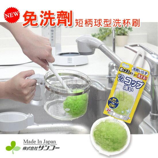【日本SANKO】免洗劑!短柄 球型杯刷?日本製