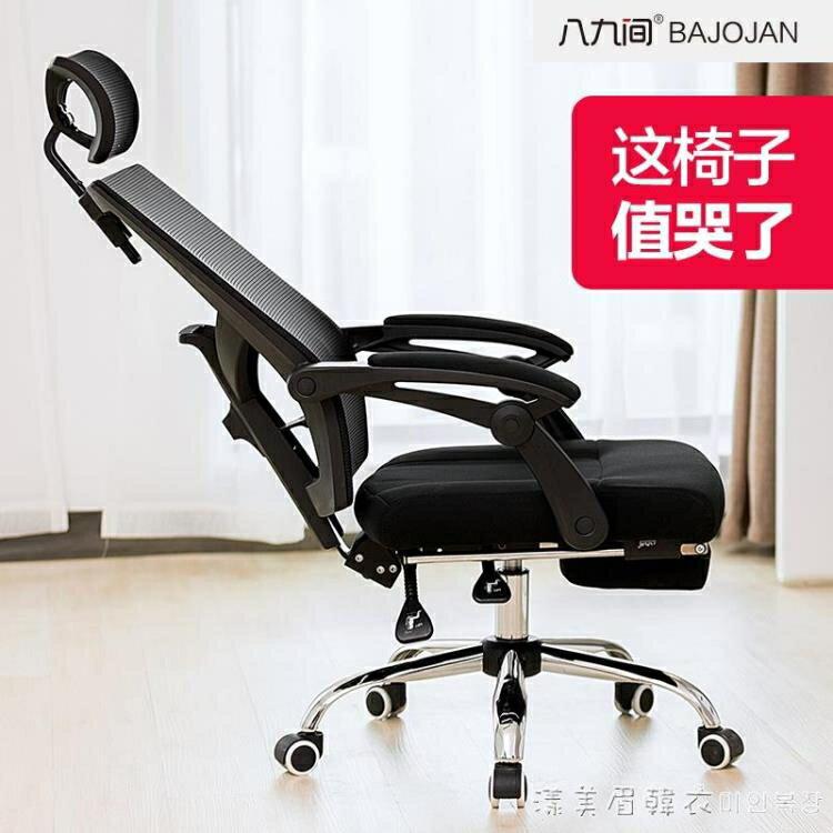 八九間電腦椅辦公椅子靠背電競椅游戲轉椅老板椅家用可躺人體工學 新北購物城