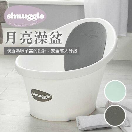 ✿蟲寶寶✿【英國Shnuggle】新色!幫寶貝洗澡免彎腰!新生兒可用 月亮澡盆/浴盆
