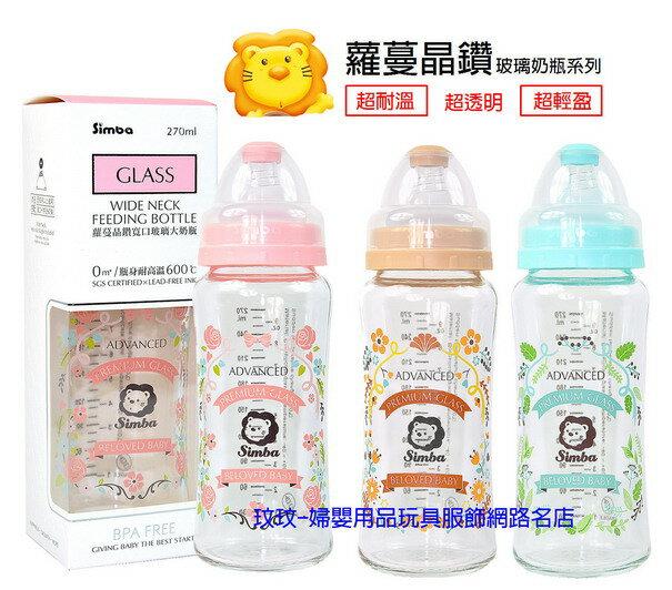 小獅王辛巴蘿蔓晶鑽寬口玻璃大奶瓶 270ML,奶嘴附S號十字孔新生兒寶寶適用