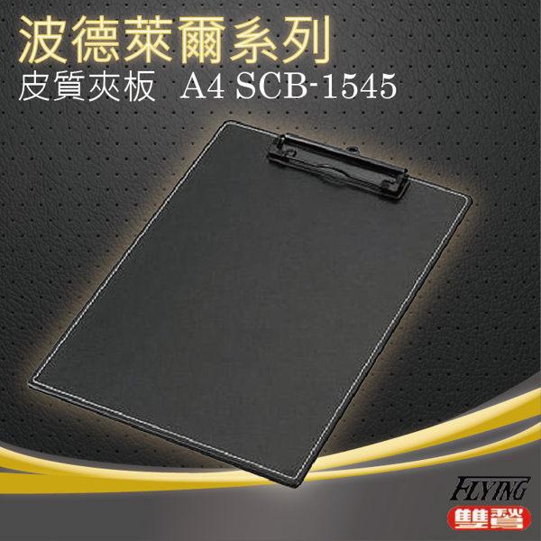波德徠爾 SCB-1545 A4皮質板夾