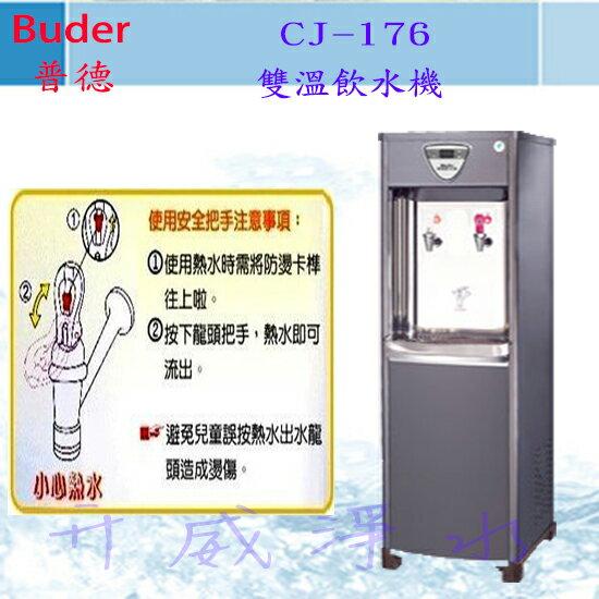 【全省免費基本安裝】Buder 普德 CJ-175 冰.溫.熱 三溫飲水機-內含RO純水機-享6期0利率