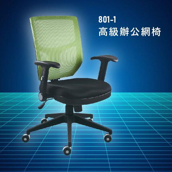 【大富】801-1『官方品質保證』辦公椅會議椅主管椅董事長椅員工椅氣壓式下降舒適休閒椅辦公用品可調式