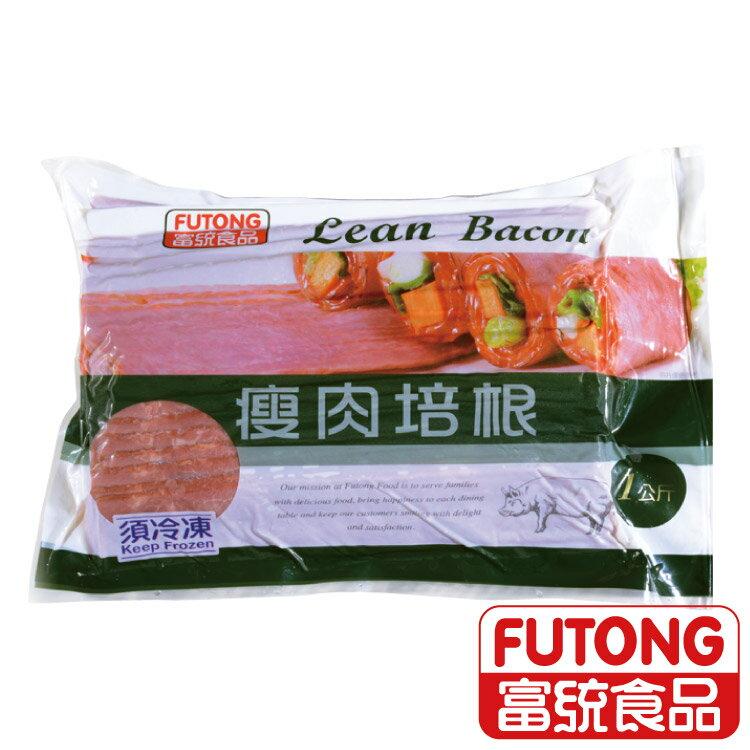 【富統食品】瘦肉培根1KG 1