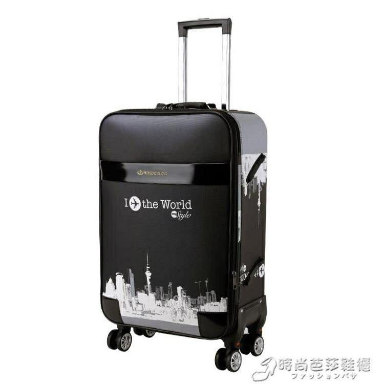 行李箱男韓版學生箱子皮箱拉桿箱萬向輪旅行箱女密碼箱24寸28寸20 特惠九折