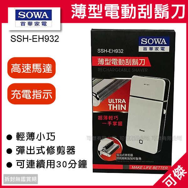 可傑 SOWA 首華 SSH-EH932  薄型電動刮鬍刀 精緻小巧 單刀頭刮鬍俐落 乾淨 持久耐用