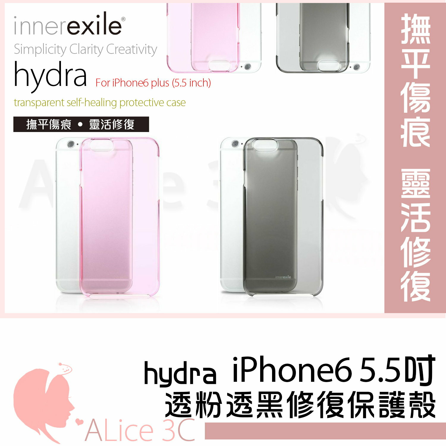 iPhone 6 Plus innerexile hydra自我修復保護殼 【C-I6-P25】 微刮30秒修復 Alice3C