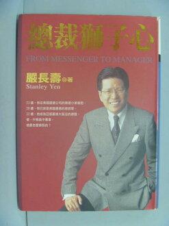 【書寶二手書T1/財經企管_LKR】總裁獅子心-嚴長壽的工作哲學_嚴長壽
