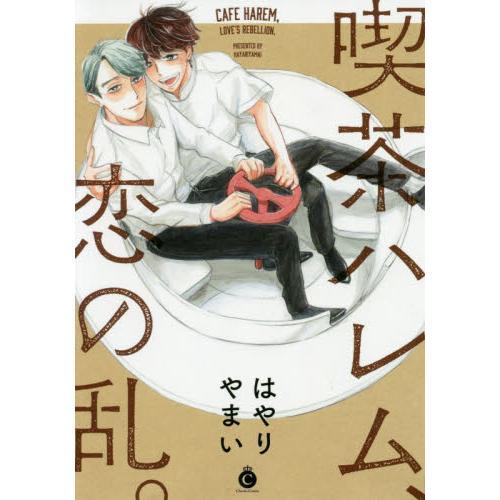 HAYARIYAMAI耽美漫畫-喫茶后宮 戀愛之亂