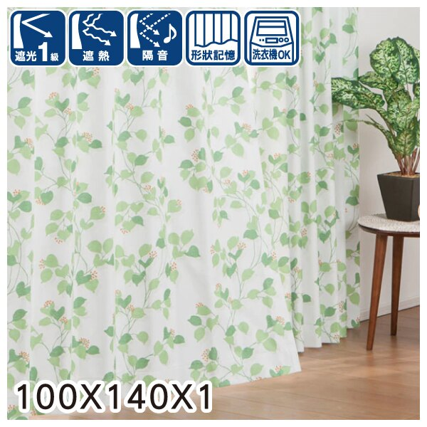 窗簾 FOGLIA YGR 100×140×1 NITORI宜得利家居 0