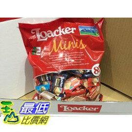[COSCO代購 如果沒搶到鄭重道歉] LOACKER 綜合迷你威化夾心餅 800公克(2入組) W592361