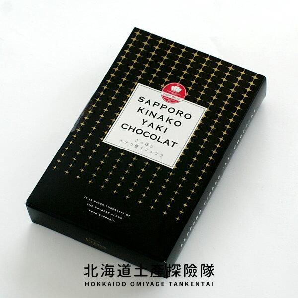 「日本直送美食」[北海道甜點]  札幌夜空金粉巧克力 ~ 北海道土產探險隊~ 3