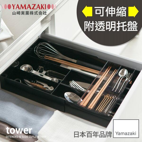 日本【YAMAZAKI】tower伸縮式收納盒-黑★筆筒筆桶刷具桶雜物收納