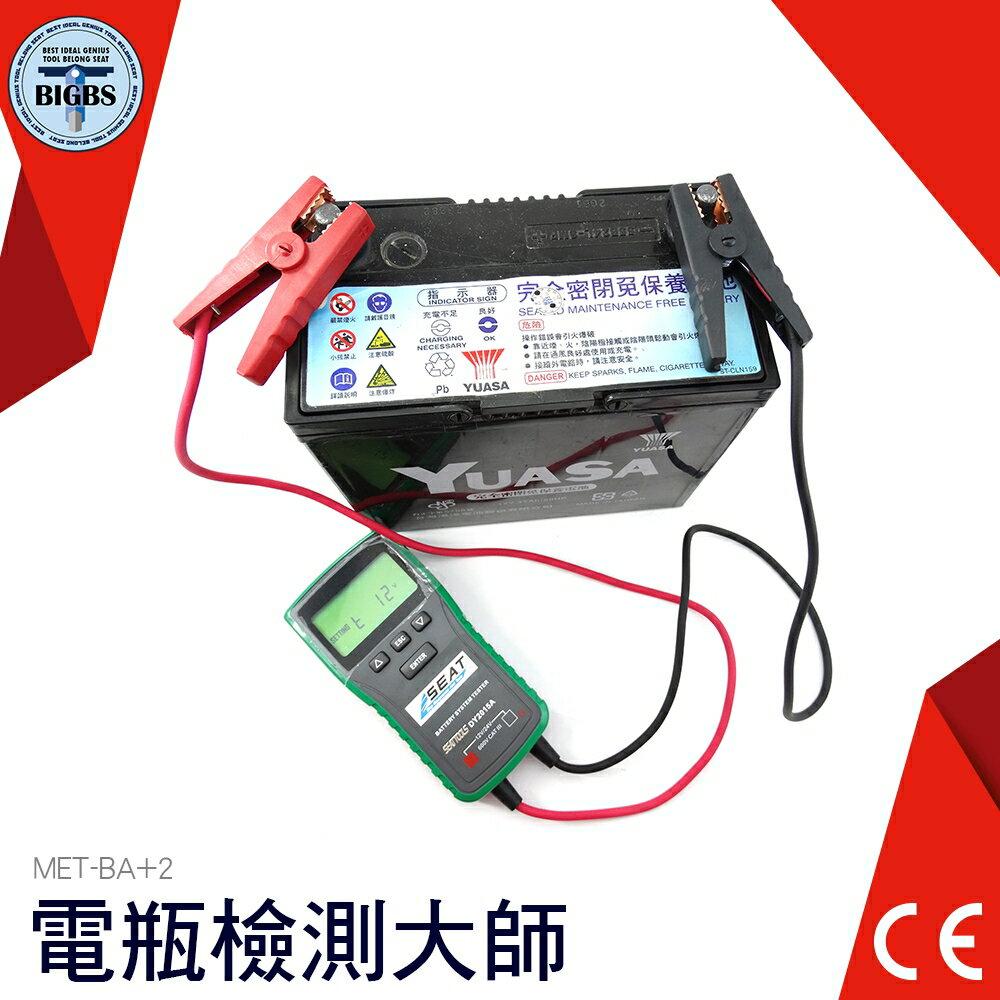 12V 24V 發電機 卡車 大車 汽車電瓶健康度檢查儀