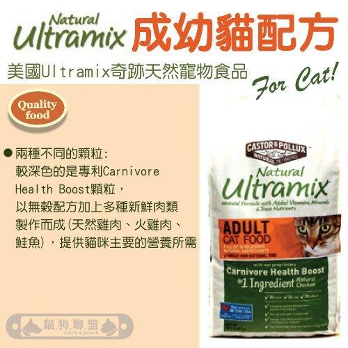+貓狗樂園+ 美國Ultramix奇跡【天然寵物食品。成幼貓配方。5.5磅】940元 - 限時優惠好康折扣
