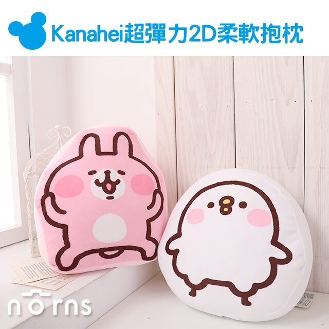 NORNS【Kanahei超彈力2D柔軟抱枕】10吋 正版小雞P助兔兔卡娜赫拉 娃娃午安枕 靠墊