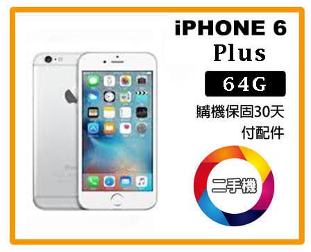 Apple iPhone 6 Plus 銀色 64GB 附全新配件 售後保固一個月 618購物節 0