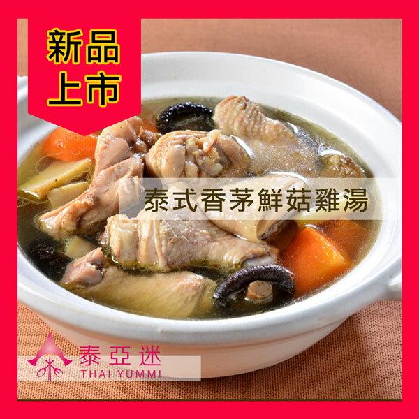泰亞迷:【單品】泰式香茅鮮菇雞湯★1500g