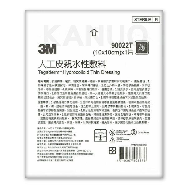 【3M】人工皮親水性敷料 薄 (10x10cm)x1入