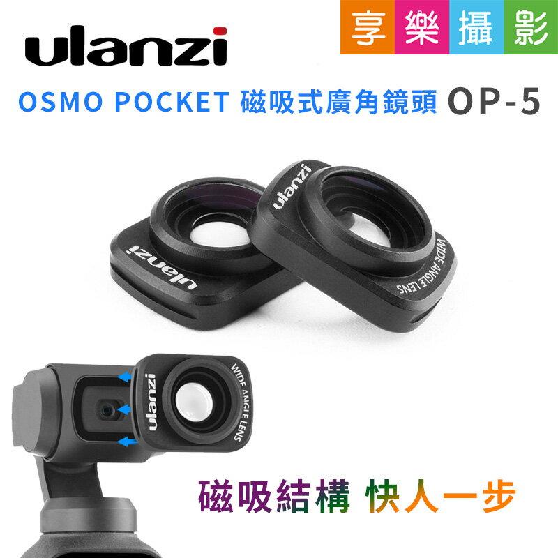 [享樂攝影]Ulanzi OP-5 大疆DJI OSMO POCKET 磁吸式廣角鏡頭 廣角鏡0.65X 口袋雲台靈眸 專用配件