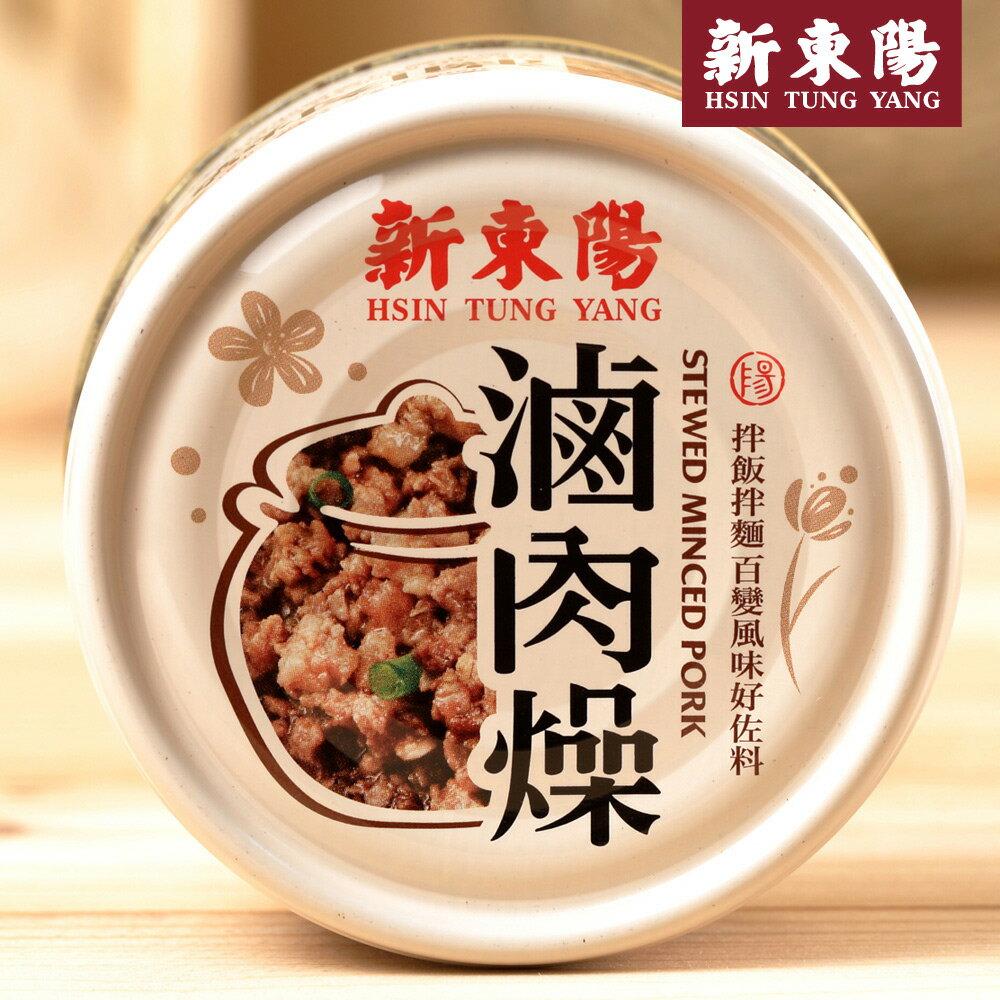 【新東陽】滷肉燥110g