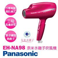 美容家電到【Panasonic 國際牌】EH-NA98 奈米水離子吹風機【全新原廠公司貨】