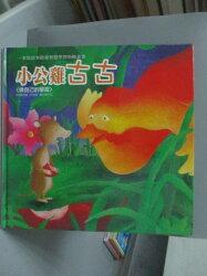 【書寶二手書T6/少年童書_ZES】小公雞古古_張晉霖、李美華