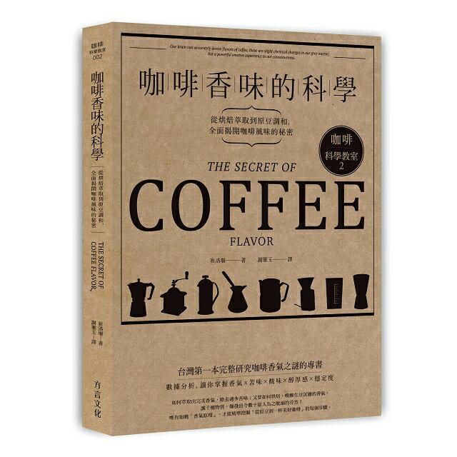 咖啡科學教室(全套合輯紀念版) 2