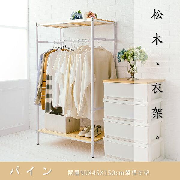 【dayneeds】松木90X45X150cm二層單桿衣架(皎白)吊衣架衣物收納衣帽架