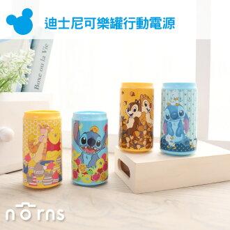 NORNS【迪士尼可樂罐行動電源】10400mAh 史迪奇 小熊維尼 奇奇蒂蒂 飲料罐 移動電源 雙USB孔