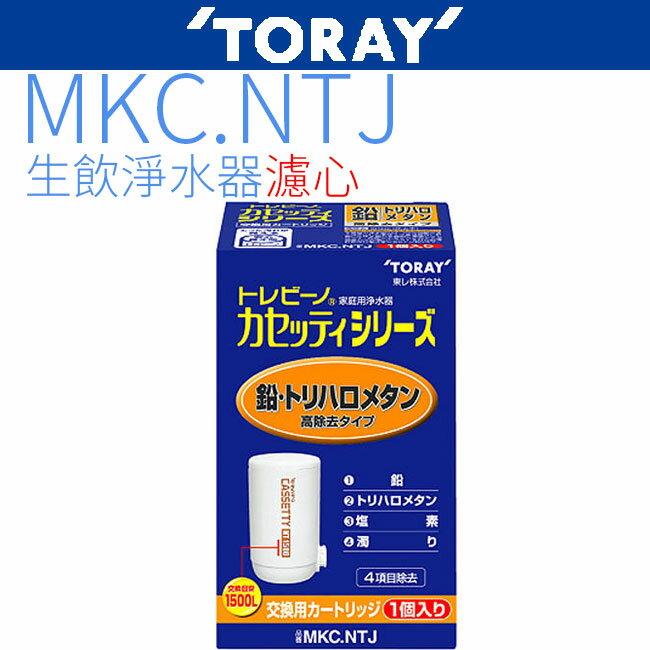 東麗TORAY濾心MKC.NTJ ~~日本原裝~~